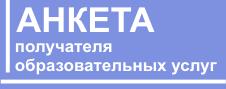 Анкета